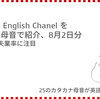 高橋ダン English Chanel 米国の7月失業率に注目(8月2日)