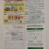 【9/30*10/7】イオン(本州+四国+九州エリア)×味の素ラブベジ 野菜を食べよう!食卓応援キャンペーン【レシ/はがき*web】