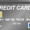 【クレジットカード】クレジットスコア関連技術動向