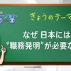 【職務発明】2月27日BSJAPAN「日経モーニングプラス」振り返り!日本だから研究開発が必要な理由とは?