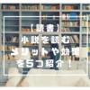 【読書は最高】社会人が小説を読むメリットや効果を5つ紹介!