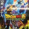 ドラゴンボール超の最新作映画はMX4Dで!!!