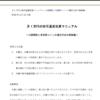 月1万円から始める草コイン投資の解説書を作ってみました!