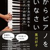 <習い事>娘@ピアノを習い始めて5ヶ月が経ちました。