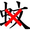蚊対策~~ボウフラ発生を防ぐ~~ 【まとめ】(雨水桝・プランター・睡蓮鉢)