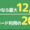 三井住友カードの20%還元キャンペーン(最大12,000円、新規入会限定)を利用する