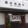 町の生活に溶け込む製麺所 「藤村製麺所」