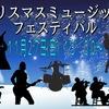 11月27日クリスマスミュージックフェスティバル開催!!イベントレポート!!