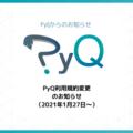 PyQ利用規約変更のお知らせ