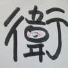 今日の漢字257