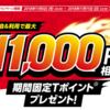 年に1度のチャンス到来!「Yahoo!JAPANカード」を発行して10,000pt&11,000Tポイント!