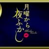 大岩亭(愛知県安城市)ラーメンが不味すぎる件!メニュー営業時間地図など