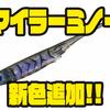 【O.S.P】ミドスト、ホバストにオススメワーム「マイラーミノー」に新色追加!