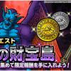 【DQMSL】「妖月の財宝島」開催!冒涜の杖を手に入れよう!
