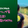 チューリップ賞(G2)の予想