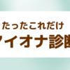 【ポケモンUSUM】たったこれだけで分かる!簡単マイオナ診断!【ウルトラサンムーン】