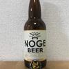 神奈川 横浜ビール NOGE BEER Golden Ale