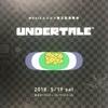 【ネタバレ有り】Undertale:MUSICエンジン第五回演奏会の感想 #MUSICENGINE