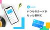 Kyashアプリ画面デザイン変更、サービスサイトリニューアルの裏側