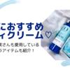 田中みな実さんも愛用♡主婦におすすめプチプラボディクリームはどれ?香りの選び方も解説!