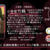 【火曜日の辛口一杯】小笹屋竹鶴 生酛純米大吟醸原酒無濾過木桶仕込【FUKA🍶YO-I】