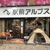 【雑記】駅前アルプスに行ってきた!~大人気のDOD:マグ・ウサーモがまだまだ定価で購入できます!!~