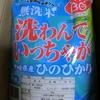 ふるさと納税にてお米をゲット(*^^*)