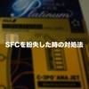 SFC(SUPER FLYERS CARD)を紛失したときはどうしたら良いか?(追記あり)