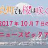 10/7 藤枝産「姫のみ」新酒完成