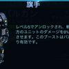 【FAQ】オメガユニット:バルカン