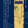 7/26(月)から【新しい掛軸の形たち~ネオジャポネズリー】