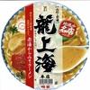 カップ麺105杯目 明星&セブンプレミアム『地域の名店 龍上海』