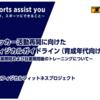 【コロナ】サッカー活動再開への指針