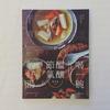 中華圏ではおしゃれなスープのレシピ本が流行ってる|誠品書店