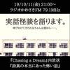 FMラジオで実話怪談:10/11(金) 21:00~『詩真の本当にあった怖い話』(かわさきFM 79.1MHz 『Chasing a Dream』内放送)