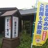 前が見えないくらいの蒸気【神奈川県スーパー銭湯巡り】