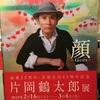 鶴太郎さんが大阪に来た話
