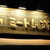 初めて「ミート矢澤」を訪れて思ったこと。