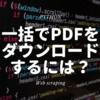Python - 情報処理試験 サイト内にあるPDFを一括でダウンロードする!! 123ファイルが2分でダウンロードできたよ!