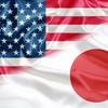 日米貿易摩擦をわかりやすく解説