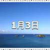 【1月3日 記念日】瞳の日(ひとみの日)〜今日は何の日〜