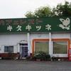 カフェレスト キタキツネ/北海道芦別市