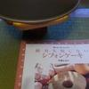 バターナッツかぼちゃでシフォンケーキ