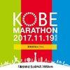 明日は神戸マラソン!サンテレビで完全中継