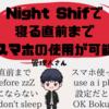 """【使わなきゃ損】寝る直前までiPhoneを使いたい人は""""Night Shift""""機能を使うべき!"""