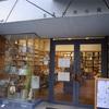 恵比寿にある、ちえの木の実という絵本専門店がおもしろい。