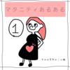 マタニティあるある / 緊急事態 / オススメ品 / 妊婦漫画