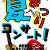 7月26日(日) 夏祭りコンサート開催!!
