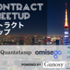 SmartContract Tokyo Meetupに参加してきました