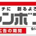 スーパー「とりせん」とホームセンター「ジャンボエンチョー」の企業ロゴが似ている!